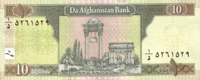 Афганский афгани. Купюра номиналом в 10 AFN, реверс (обратная сторона).