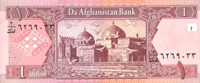 Афганский афгани. Купюра номиналом в 1 AFN, реверс (обратная сторона).