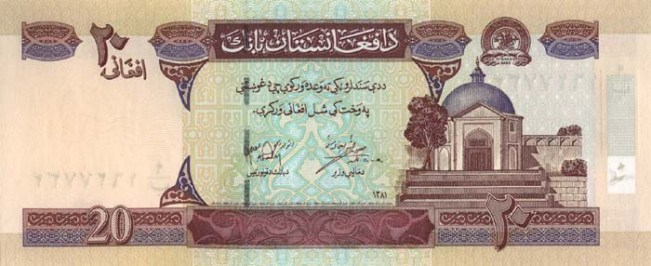 Афганский афгани. Купюра номиналом в 20 AFN, аверс (лицевая сторона).