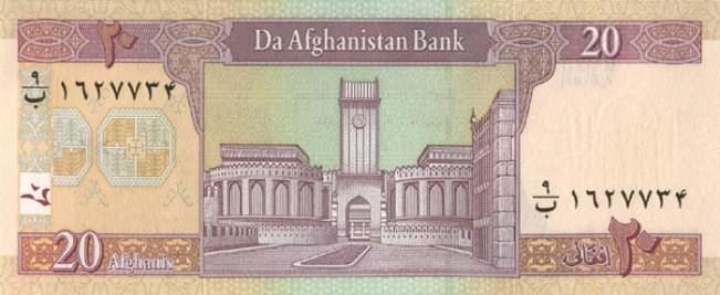 Афганский афгани. Купюра номиналом в 20 AFN, реверс (обратная сторона).