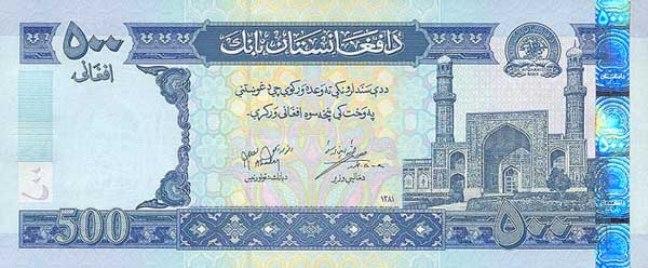 Афганский афгани. Купюра номиналом в 500 AFN, аверс (лицевая сторона).