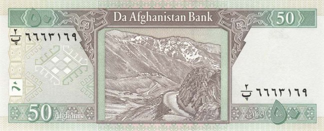 Афганский афгани. Купюра номиналом в 50 AFN, реверс (обратная сторона).