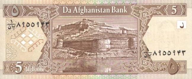 Афганский афгани. Купюра номиналом в 5 AFN, реверс (обратная сторона).