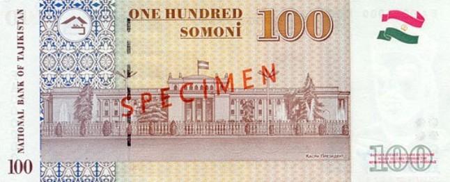 Таджикский сомони. Купюра номиналом в 100 TJS, реверс (обратная сторона).
