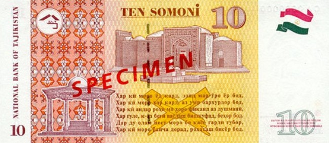 Таджикский сомони. Купюра номиналом в 10 TJS, реверс (обратная сторона).
