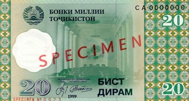 Таджикский сомони. Купюра номиналом в 20 Deram, аверс (лицевая сторона).