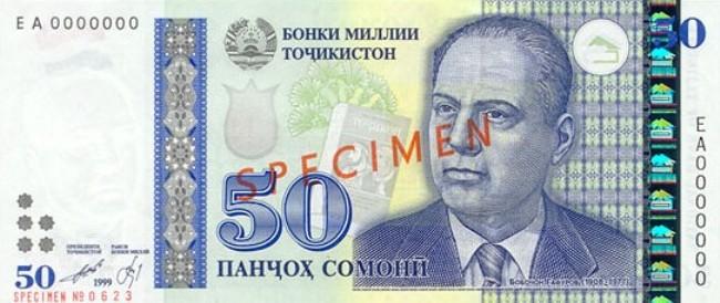Таджикский сомони. Купюра номиналом в 50 TJS, аверс (лицевая сторона).