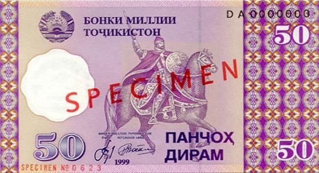 Таджикский сомони. Купюра номиналом в 50 Deram, аверс (лицевая сторона).