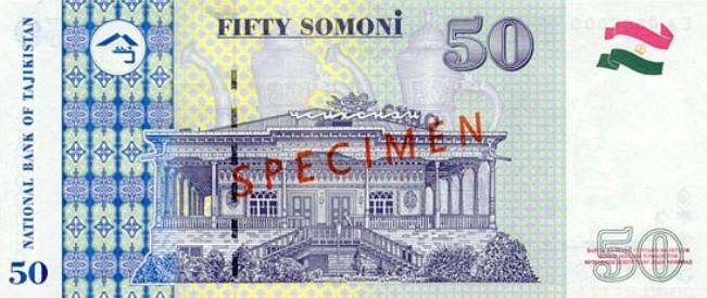 Таджикский сомони. Купюра номиналом в 50 TJS, реверс (обратная сторона).