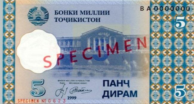 Таджикский сомони. Купюра номиналом в 5 Deram, аверс (лицевая сторона).