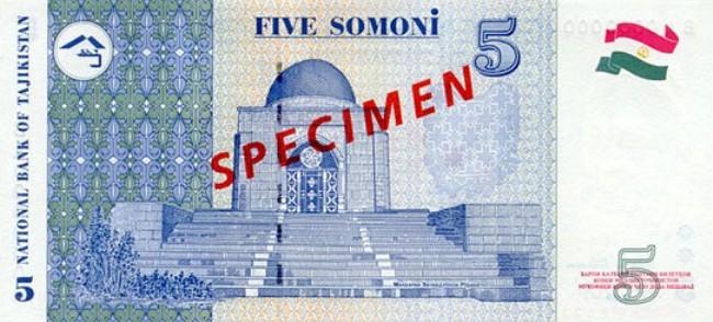 Таджикский сомони. Купюра номиналом в 5 TJS, реверс (обратная сторона).