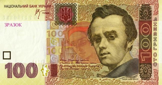 Украинская гривна. Купюра номиналом в 100 UAH, аверс (лицевая сторона).