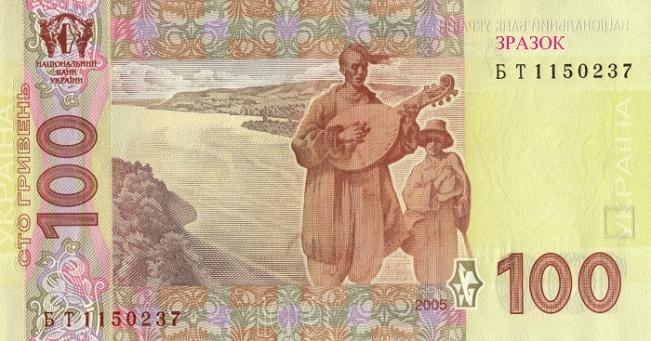 Украинская гривна. Купюра номиналом в 100 UAH, реверс (обратная сторона).