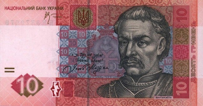 Украинская гривна. Купюра номиналом в 10 UAH, аверс (лицевая сторона).