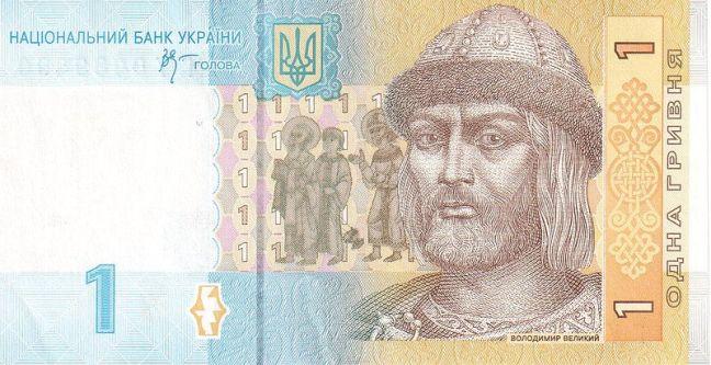 Украинская гривна. Купюра номиналом в 1 UAH, аверс (лицевая сторона).