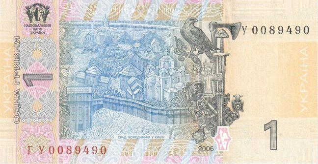 Украинская гривна. Купюра номиналом в 1 UAH, реверс (обратная сторона).