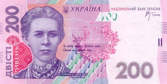 Украинская гривна. Купюра номиналом в 200 UAH, аверс (лицевая сторона).