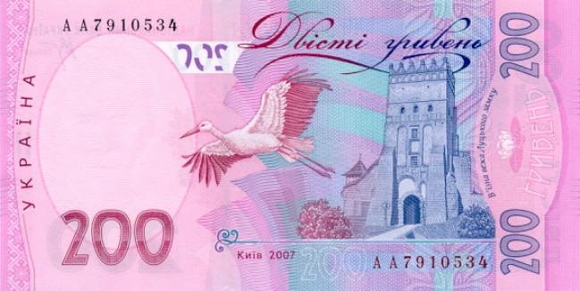 Украинская гривна. Купюра номиналом в 200 UAH, реверс (обратная сторона).