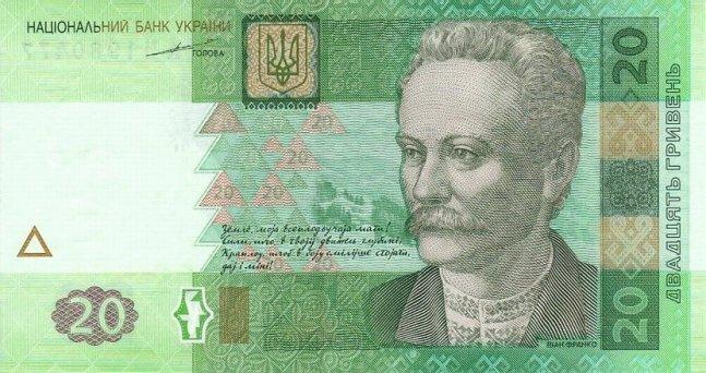 Украинская гривна. Купюра номиналом в 20 UAH, аверс (лицевая сторона).