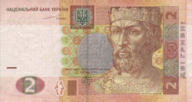 Украинская гривна. Купюра номиналом в 2 UAH, аверс (лицевая сторона).