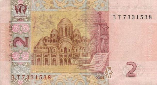 Украинская гривна. Купюра номиналом в 2 UAH, реверс (обратная сторона).