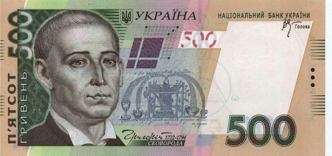 Украинская гривна. Купюра номиналом в 500 UAH, аверс (лицевая сторона).