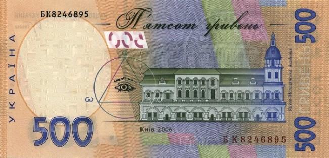 Украинская гривна. Купюра номиналом в 500 UAH, реверс (обратная сторона).