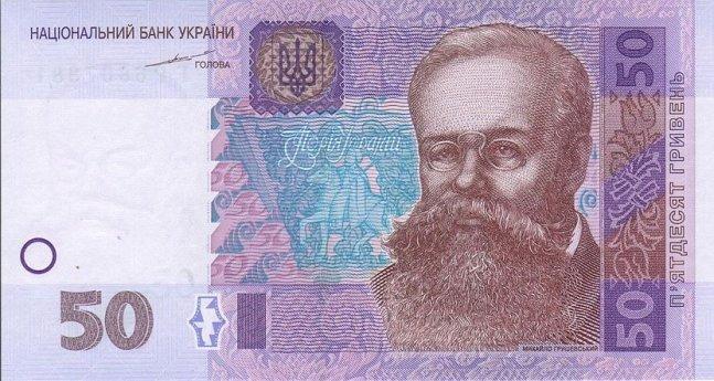 Украинская гривна. Купюра номиналом в 50 UAH, аверс (лицевая сторона).