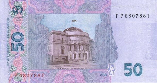 Украинская гривна. Купюра номиналом в 50 UAH, реверс (обратная сторона).