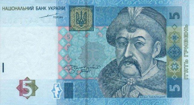 Украинская гривна. Купюра номиналом в 5 UAH, аверс (лицевая сторона).
