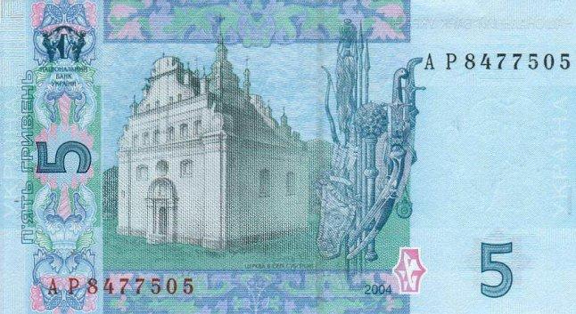 Украинская гривна. Купюра номиналом в 5 UAH, реверс (обратная сторона).