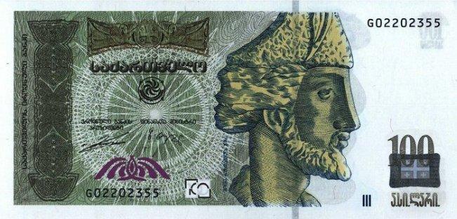Грузинский лари. Купюра номиналом в 100 GEL, аверс (лицевая сторона).