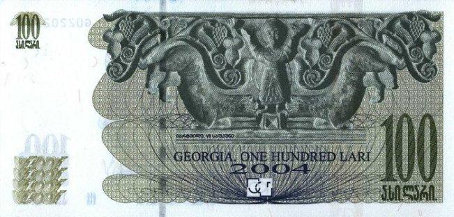 Грузинский лари. Купюра номиналом в 100 GEL, реверс (обратная сторона).