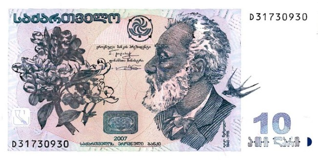 Грузинский лари. Купюра номиналом в 10 GEL, аверс (лицевая сторона).