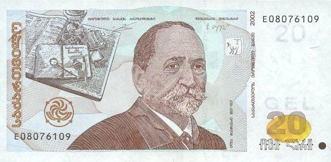 Грузинский лари. Купюра номиналом в 20 GEL, аверс (лицевая сторона).