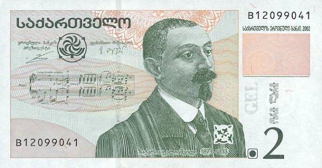 Грузинский лари. Купюра номиналом в 2 GEL, аверс (лицевая сторона).