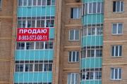 Московская недвижимость оттаяла