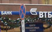 ВТБ думает о выкупе
