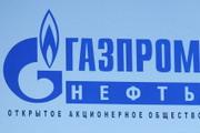 """""""Газпром нефть"""": время пришло"""
