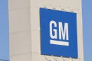 Минфин готовит GM к смерти