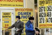 Россияне: доллар к июню будет стоить 40 рублей
