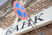 ЦБ пригрозил крупным банкам