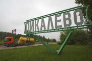 Штраф за Пикалево - 20 млн рублей