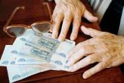 Справедливая пенсия в 8 тысяч рублей