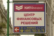 """Новое спасение """"КИТа"""""""