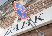 В Удмуртии стало меньше банков