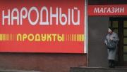Продуктовые магазины Сбербанка