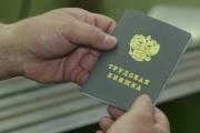 Россия в объятиях безработицы
