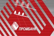 """""""Промбанк"""" сгубили нарушения"""
