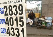 Доллар и евро за год выросли к рублю на 15-20%
